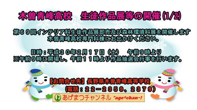 青峰高校生徒作品展