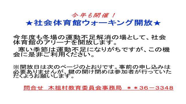 社会体育館ウォーキング開放について(12月、1月)