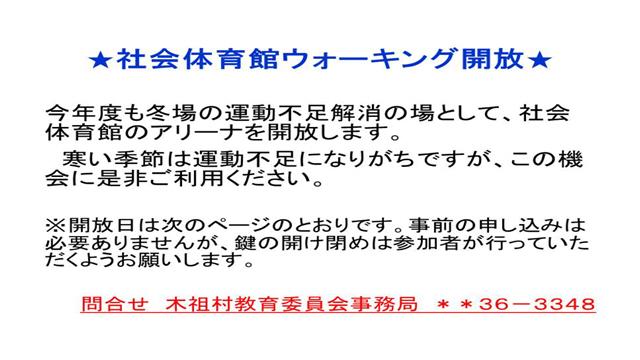 社会体育館ウォーキング開放について(2月3月)