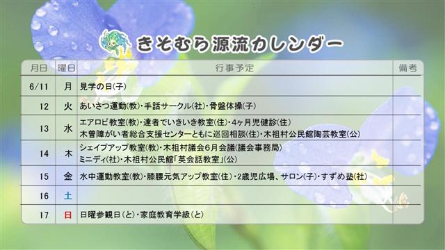 源流カレンダー6月号②