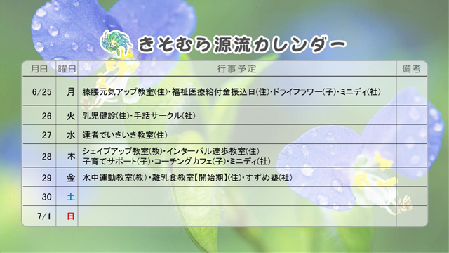 源流カレンダー6月号③