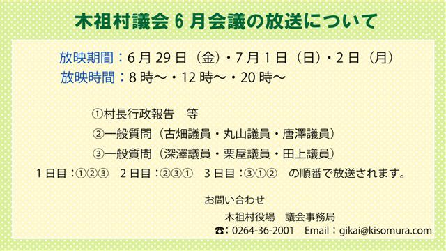 木祖村議会6月会議の放送について