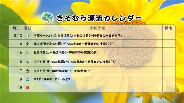 源流カレンダー8月号②