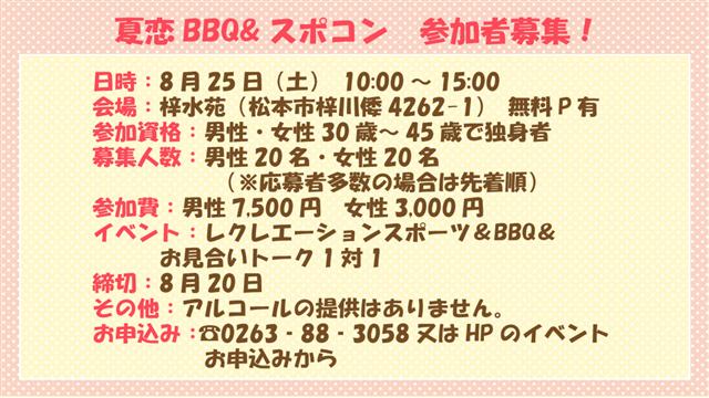 夏恋BBQ&スポコン 参加者募集!