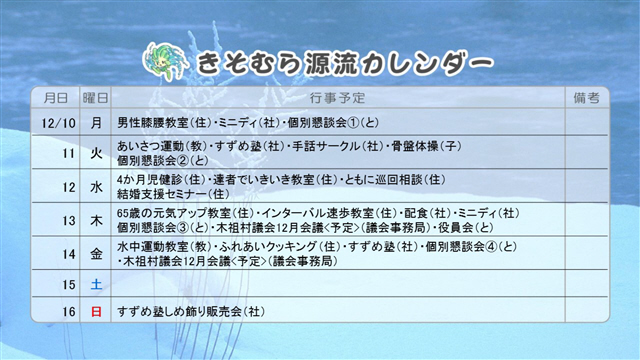 源流カレンダー12月号②