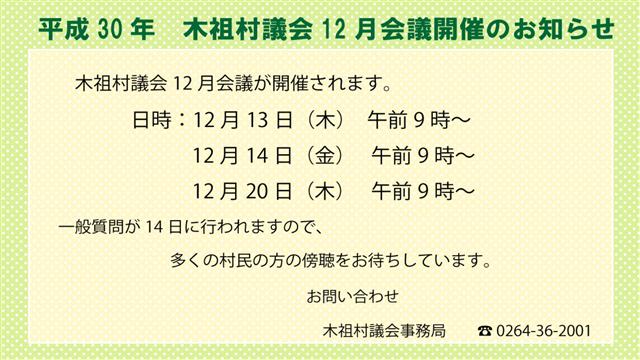 平成30年 木祖村議会12月会議のお知らせ