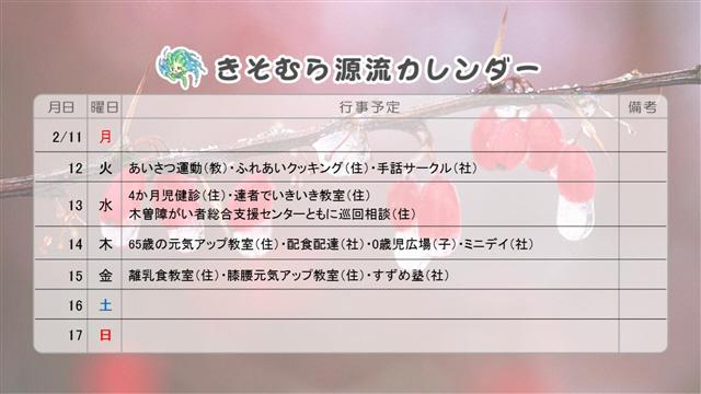源流カレンダー2月号②-1