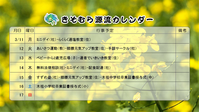 源流カレンダー3月号②-1