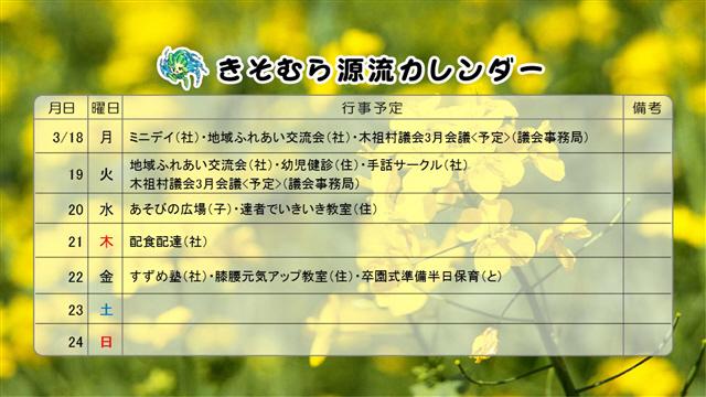 源流カレンダー3月号②-2