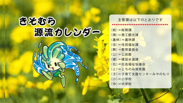 源流カレンダー3月号②-3
