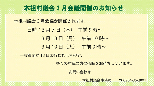 木祖村議会3月会議開催について-1