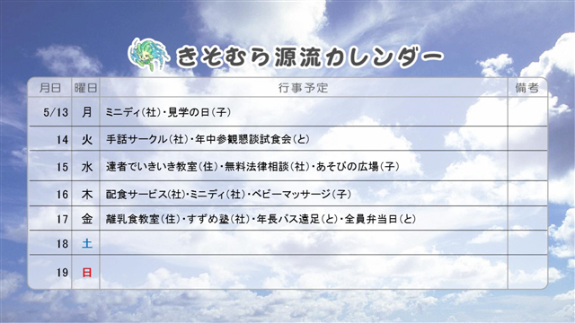 源流カレンダー5月号②