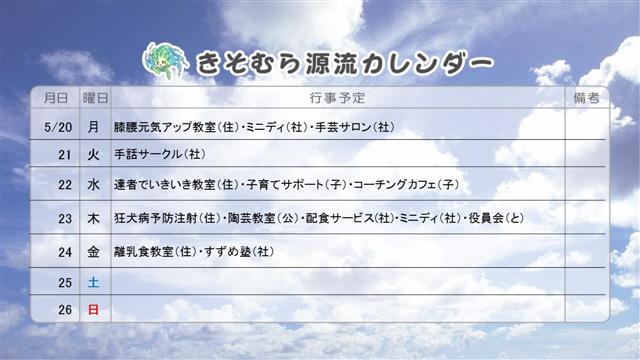 源流カレンダー5月号②-2
