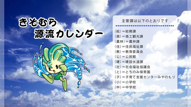 源流カレンダー5月号②-3
