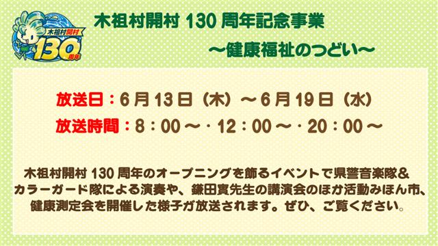 木祖村開村130周年記念事業 ~健康福祉のつどい~