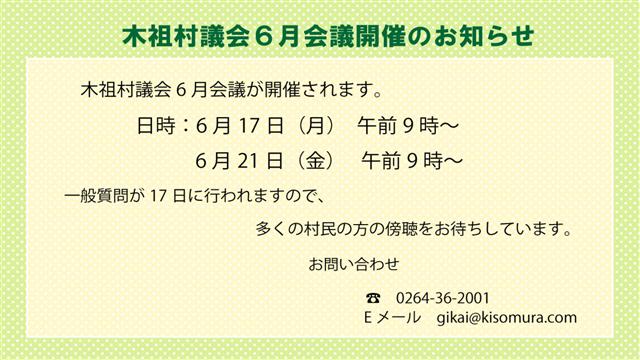 木祖村6月会議開催について