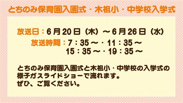 とちのみ保育園入園式・木祖小・中学校入学式の放送について