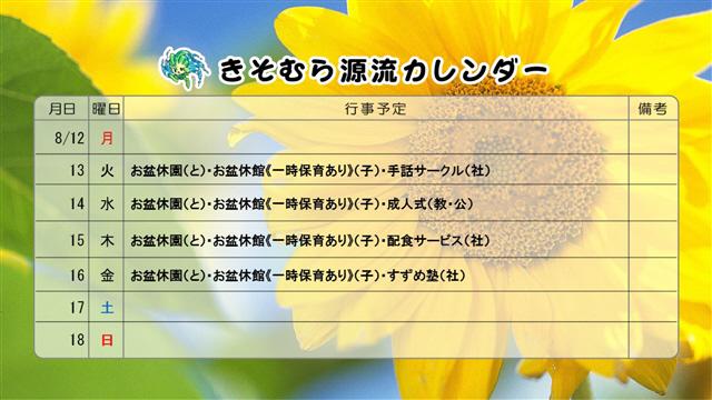 源流カレンダー8月号②-1