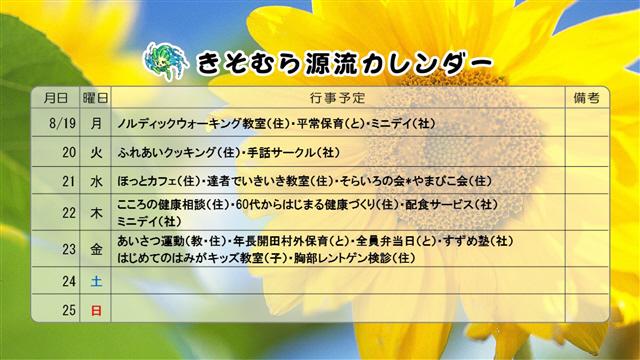 源流カレンダー8月号②-2