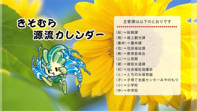 源流カレンダー8月号②-3