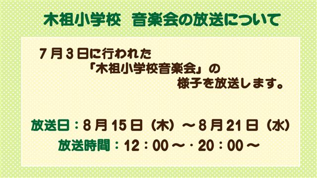 木祖小学校 音楽会の放送について