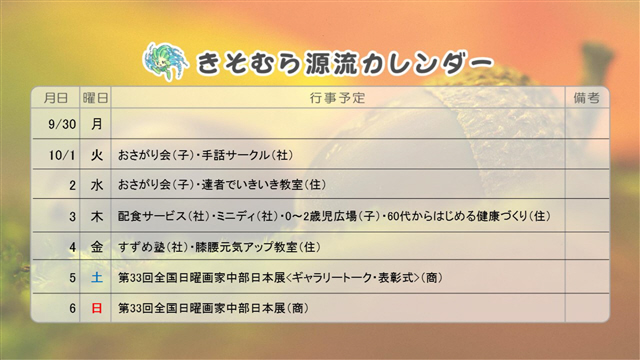 源流カレンダー10月号①-1