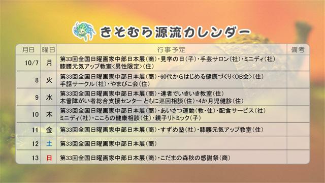 源流カレンダー10月号①-2