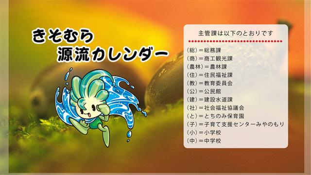源流カレンダー10月号①-3
