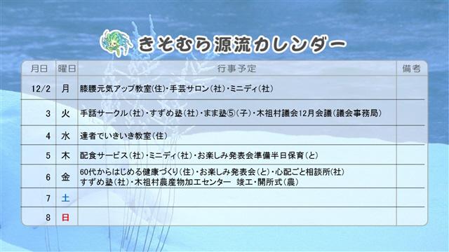 源流カレンダー12月号①-2