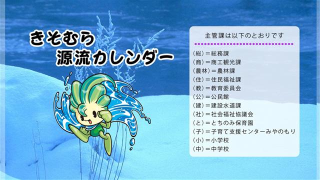 源流カレンダー12月号①-3