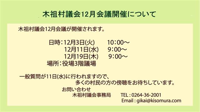 木祖村議会12月会議