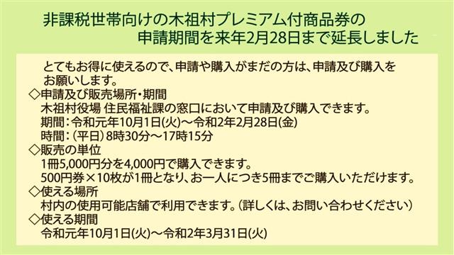 木祖村プレミアム付商品券の申請期間を延長しました