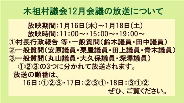 木祖村議会12月会議の放送について