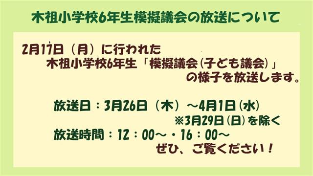 木祖小学校6年生模擬議会の放送について