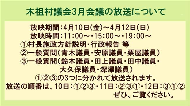 木祖村議会3月会議の放送について