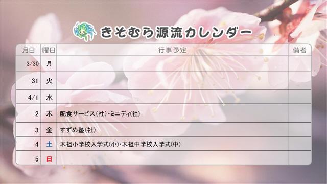 源流カレンダー4月号①