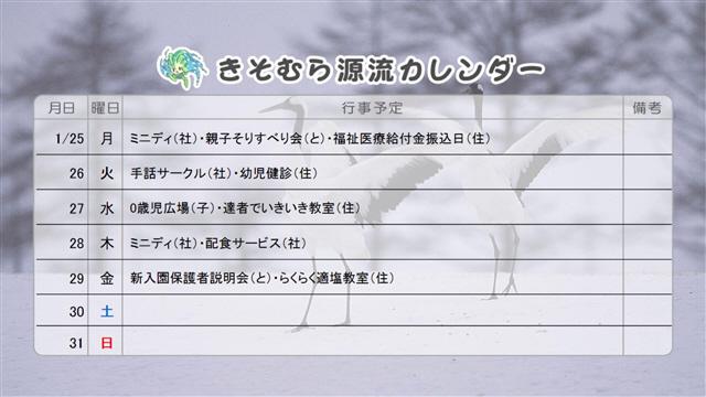 源流カレンダー1月号③