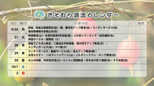 源流カレンダー9月号③