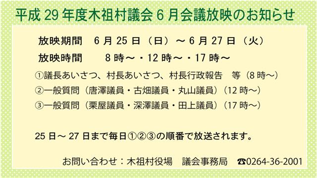 平成29年度木祖村議会6月会議 放映のお知らせ