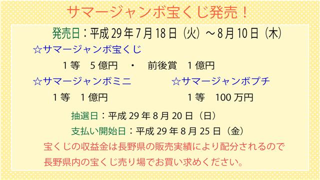 サマージャンボ宝くじ発売!