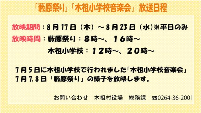 「藪原祭り」「木祖小学校」の放送について