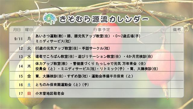 源流カレンダー9月号②