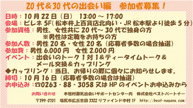20代&30代の出会い編 参加者募集!