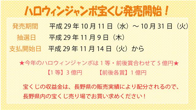 ハロウィンジャンボ宝くじ発売開始!-1
