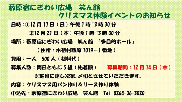 藪原宿にぎわい広場 笑ん館 クリスマス体験イベントのお知らせ