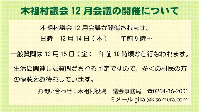 木祖村議会12月会議について