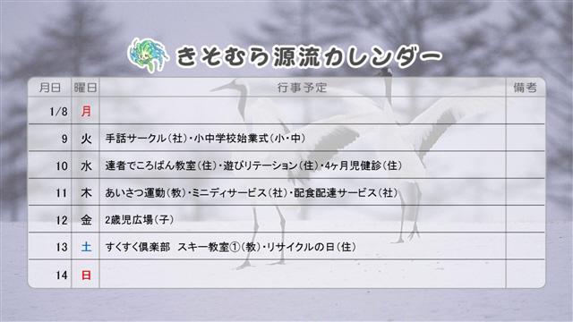 源流カレンダー1月号①-2