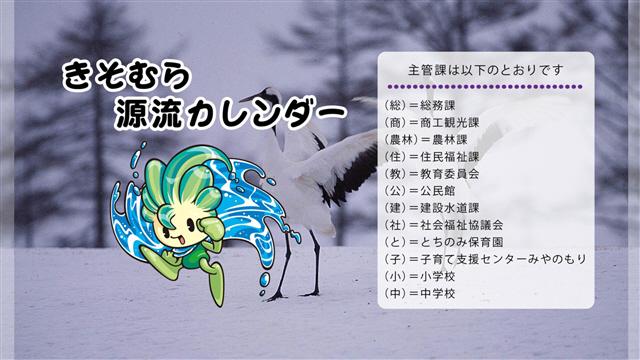 源流カレンダー1月号①-3