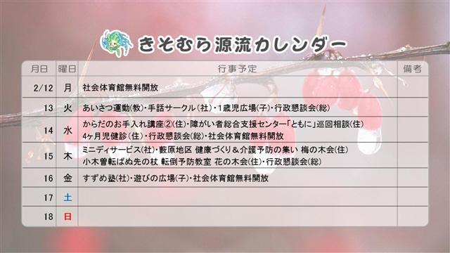 源流カレンダー2月号②
