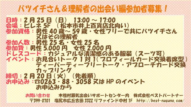 バツイチさん&理解者の出会い編参加者募集!-1
